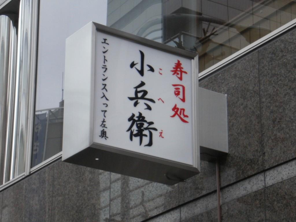 寿司処(東京)