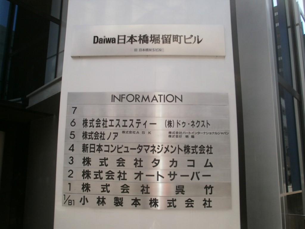 日本橋堀留町ビル(東京)