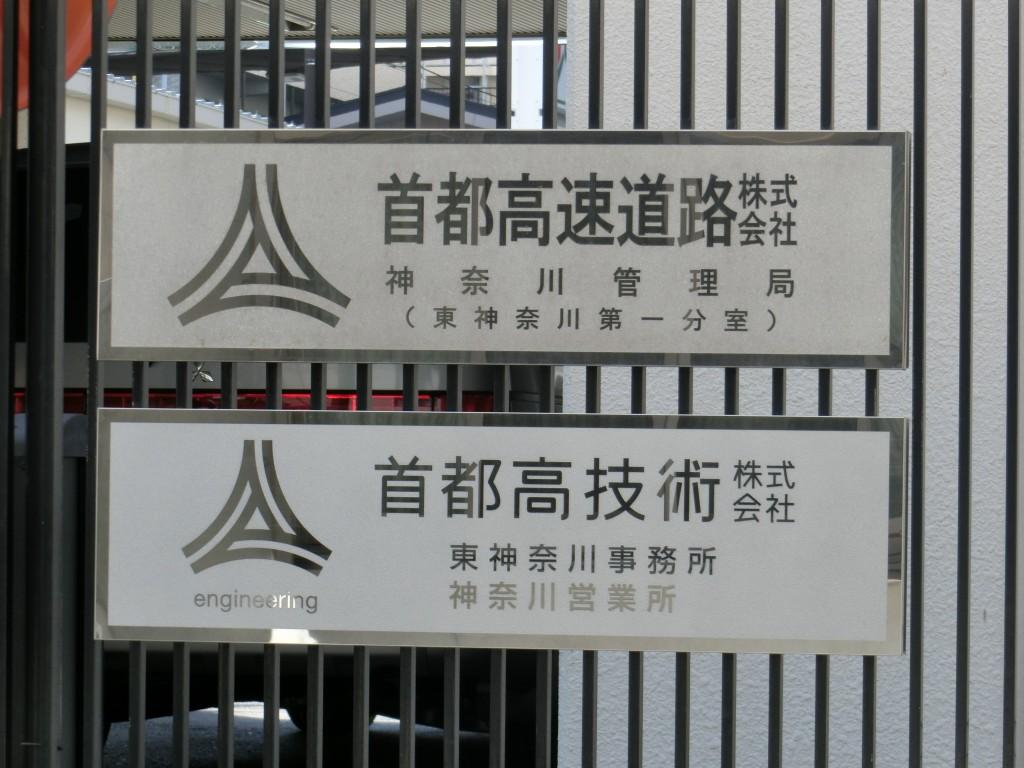 首都高技術(神奈川)