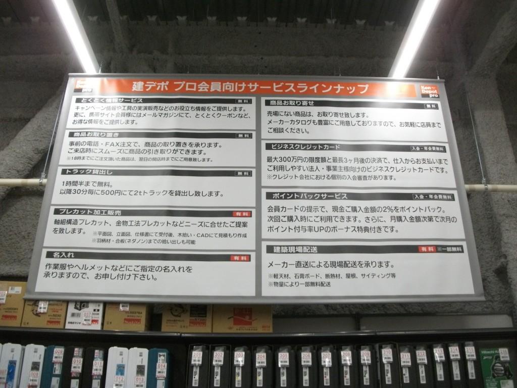 建デポプロ(東京)