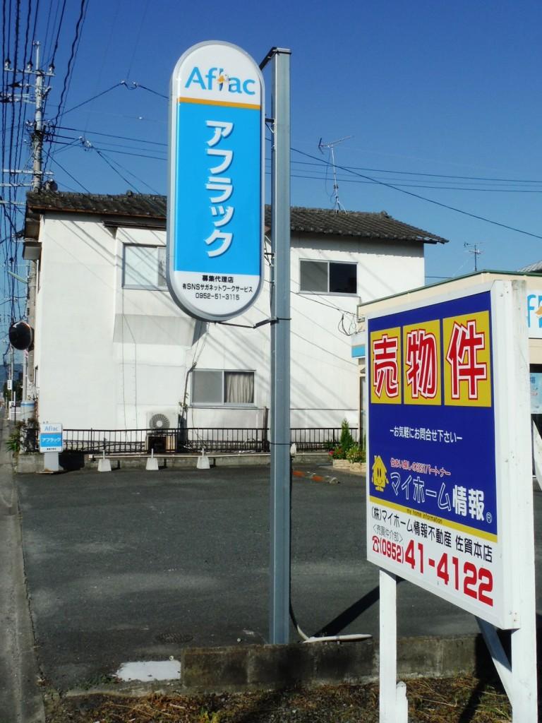 アフラック(佐賀)