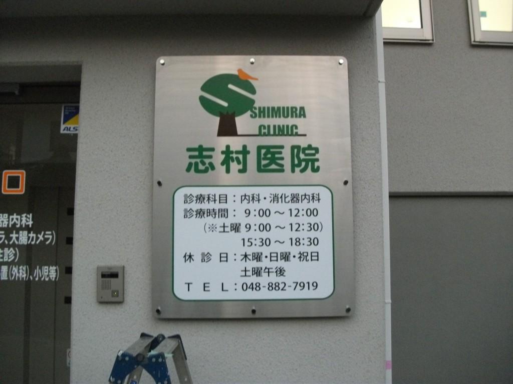 志村医院(埼玉)