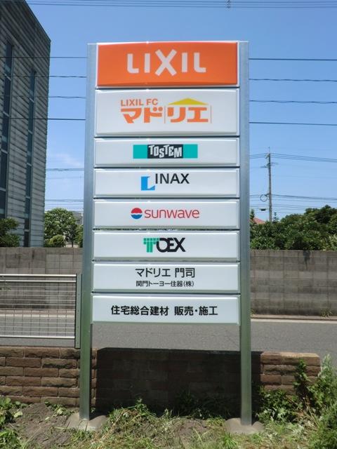 LIXIL FC マドリエ(福岡)