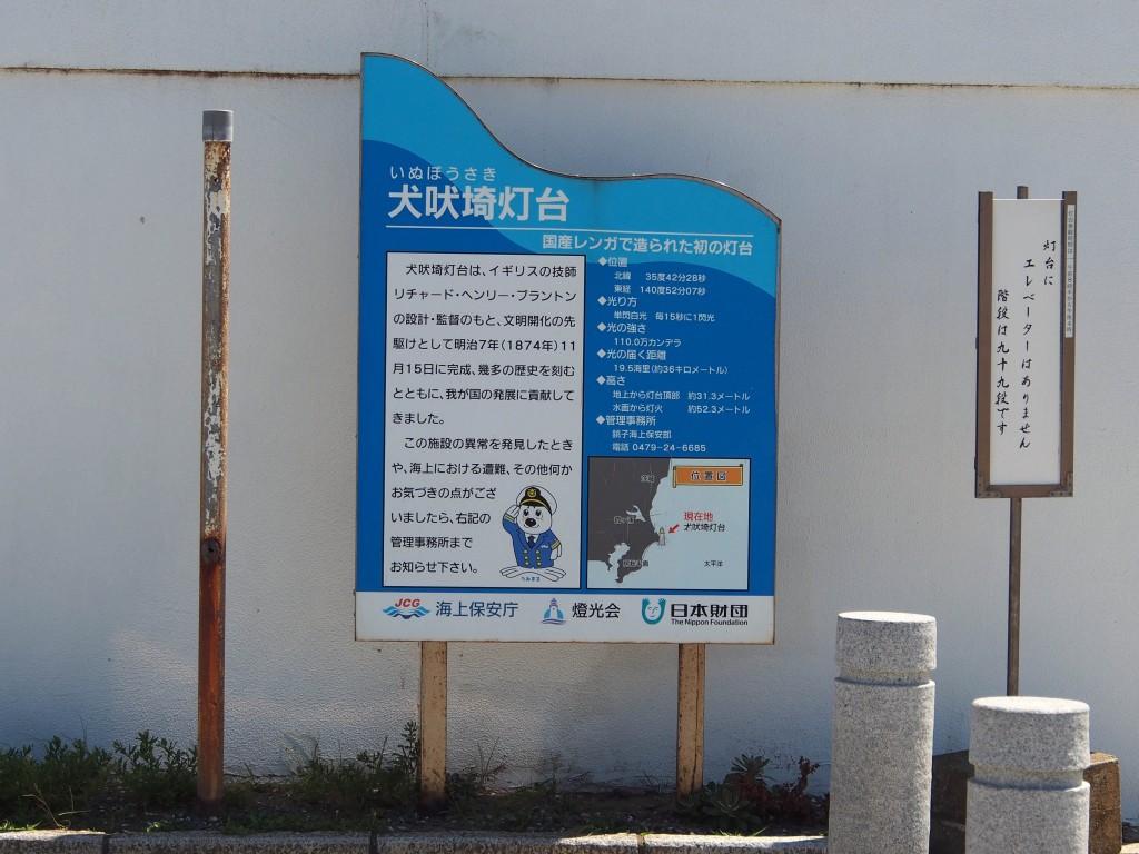 犬吠埼灯台(千葉)
