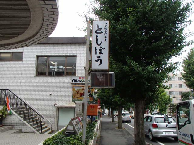 蕎麦としぼう(神奈川)