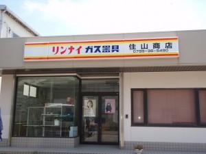リンナイガス器具(兵庫)
