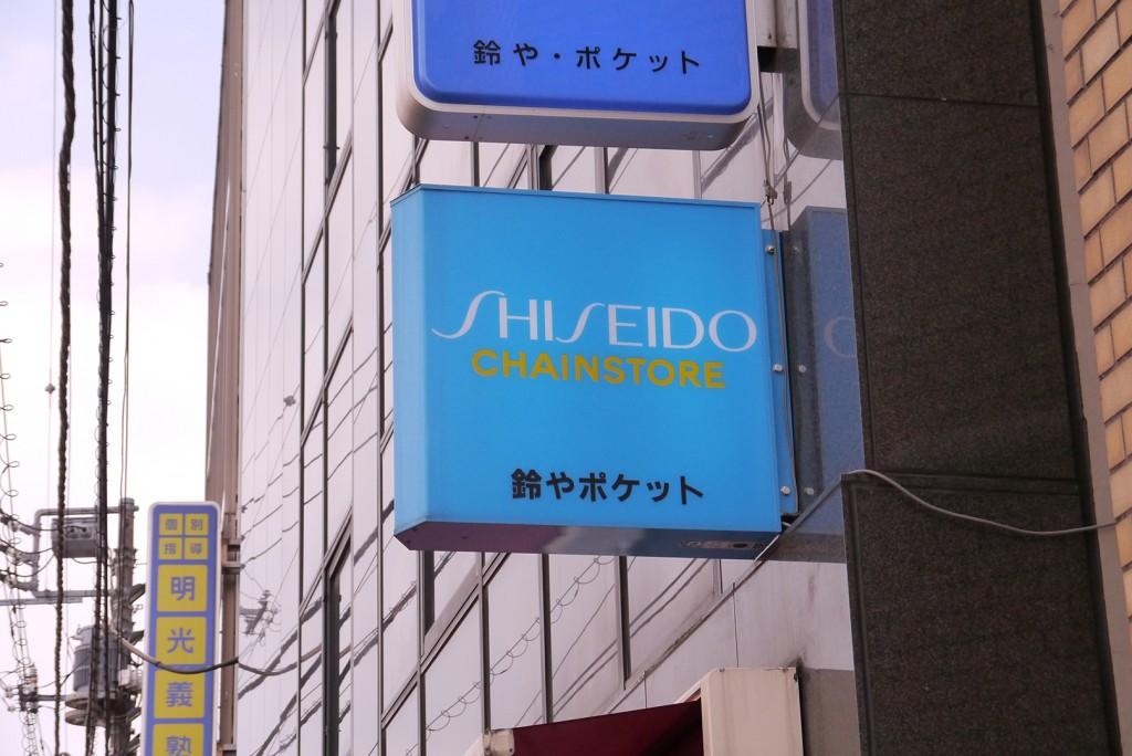 化粧品販売店(東京)
