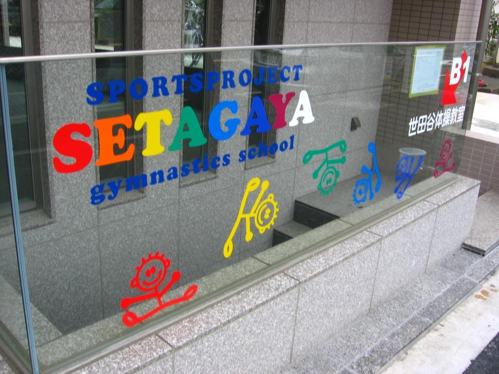 スポーツジム(東京)