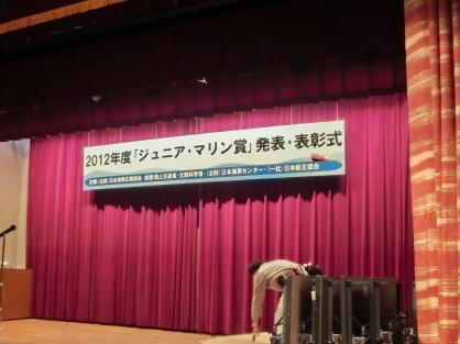 東京海洋大学表彰式(東京)