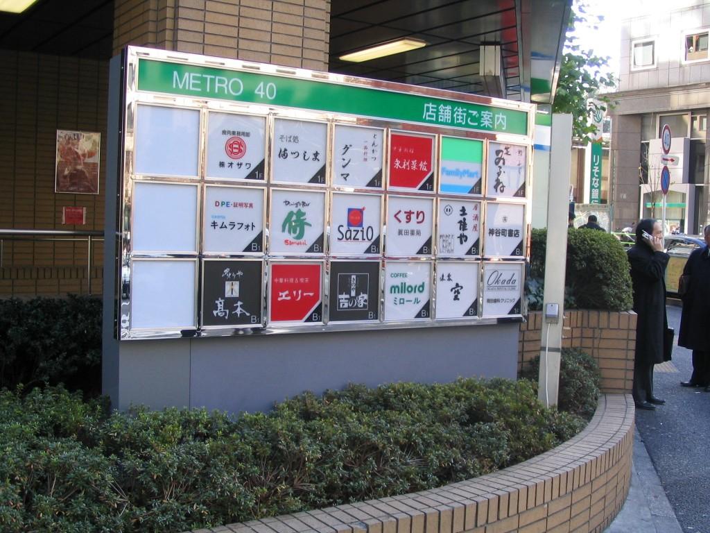 虎ノ門40MTビル(東京)