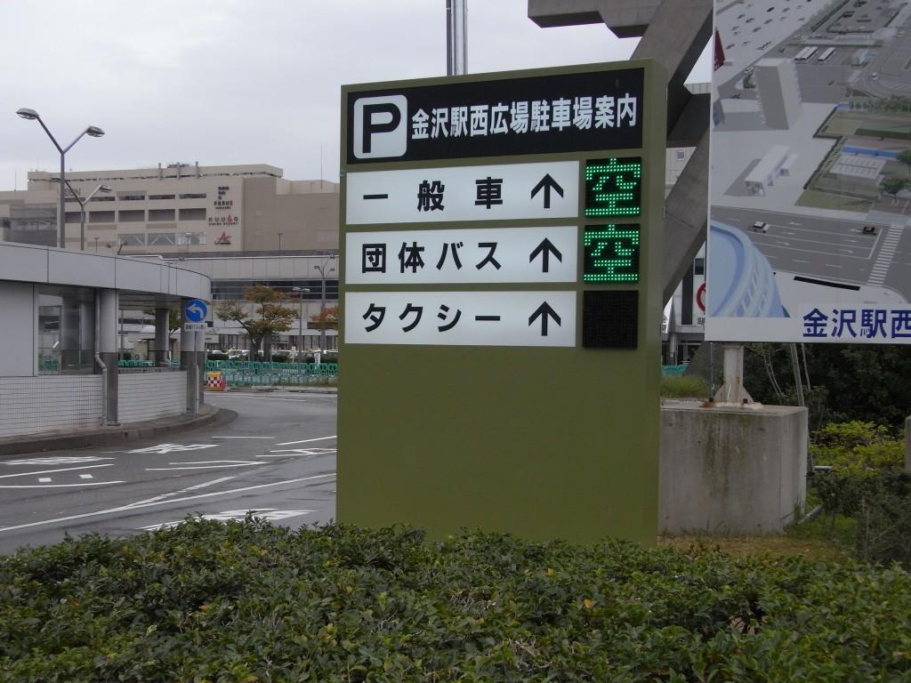 金沢駅前駐車場案内(石川)