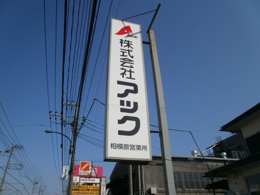 精密機器(神奈川)