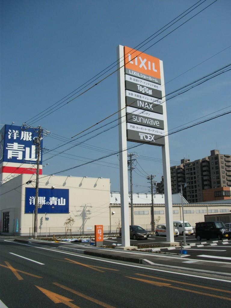LIXILショールーム(静岡)