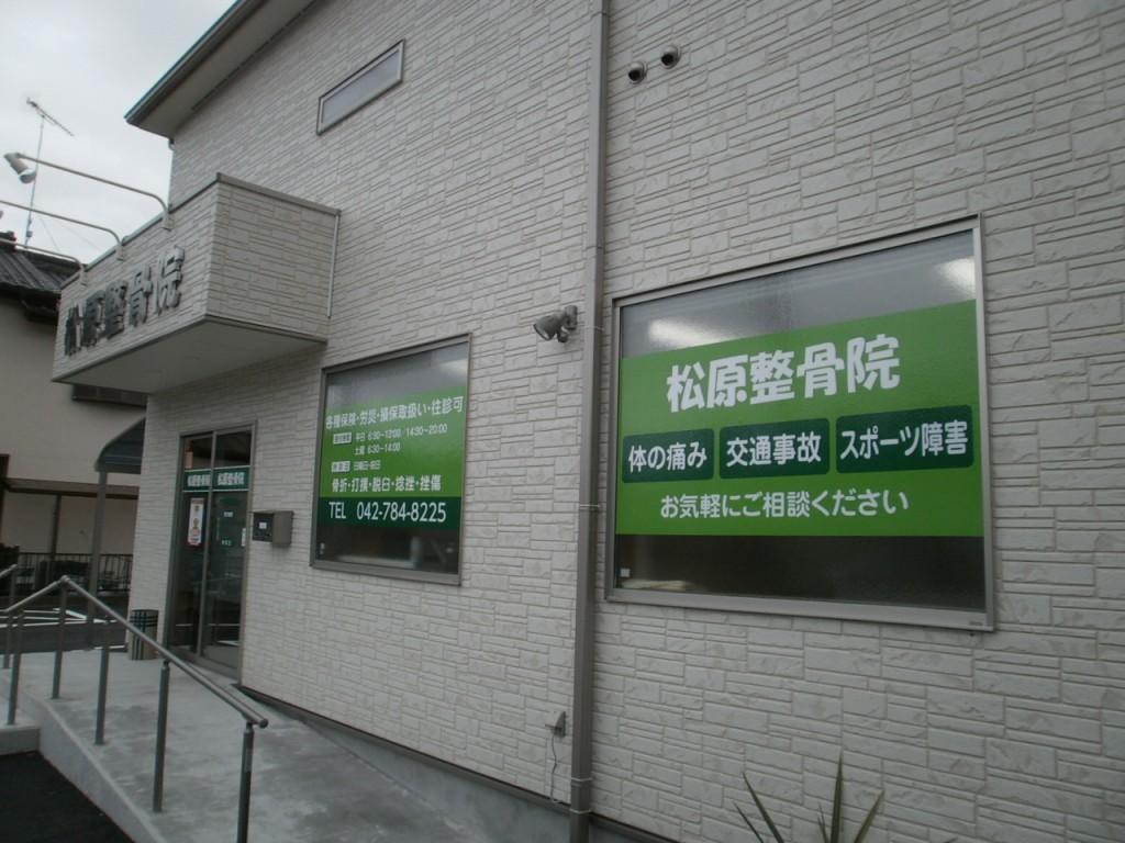 松原整骨院(神奈川)