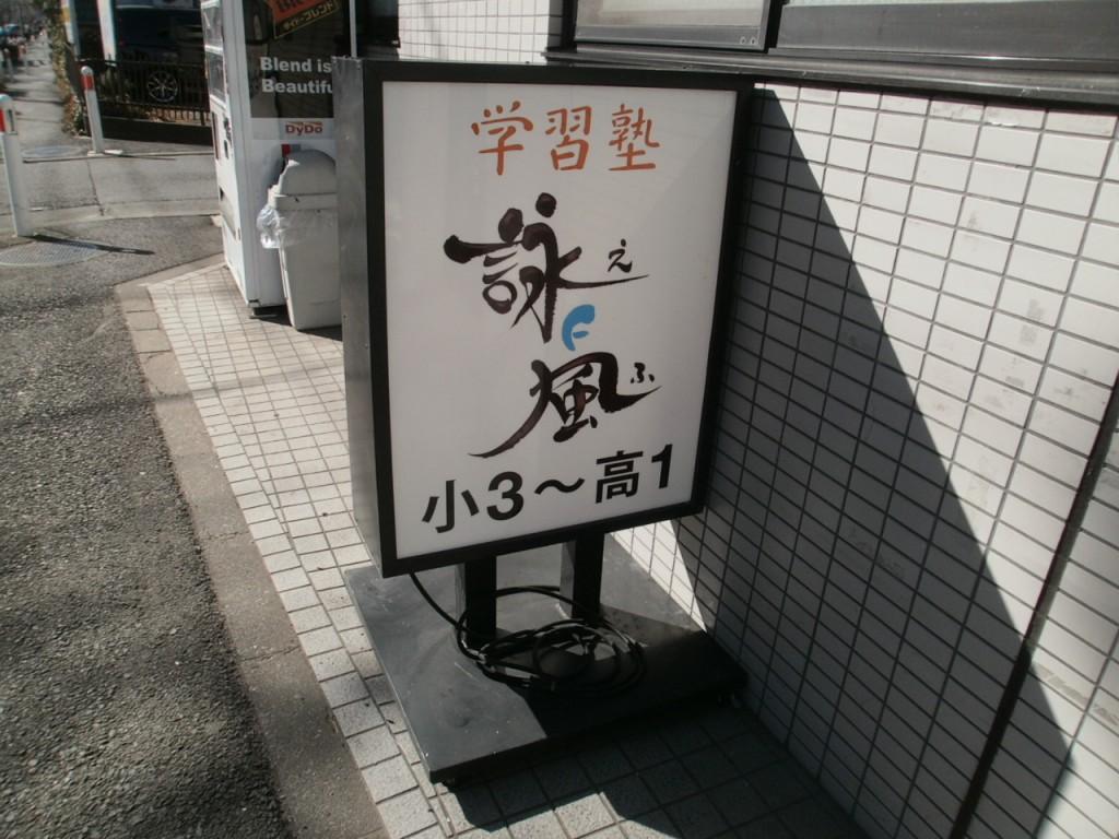 学習塾(東京)