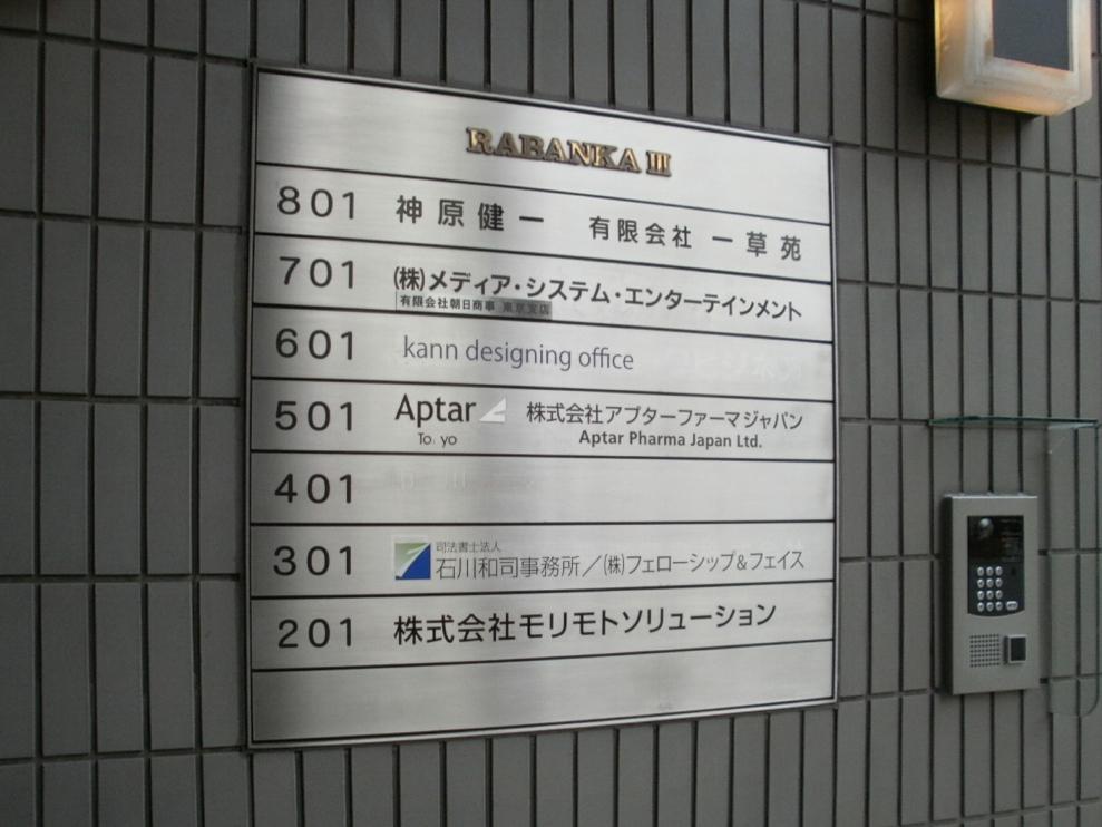 RABANKAⅢビル(東京)