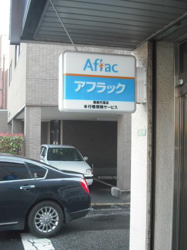 アフラック(福岡)