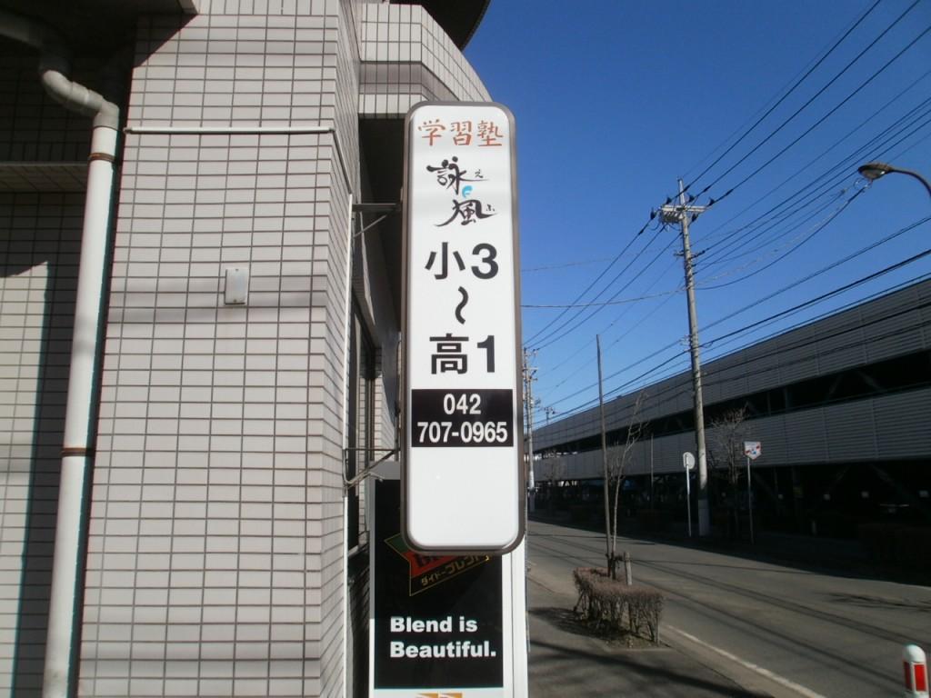 学習塾(神奈川)