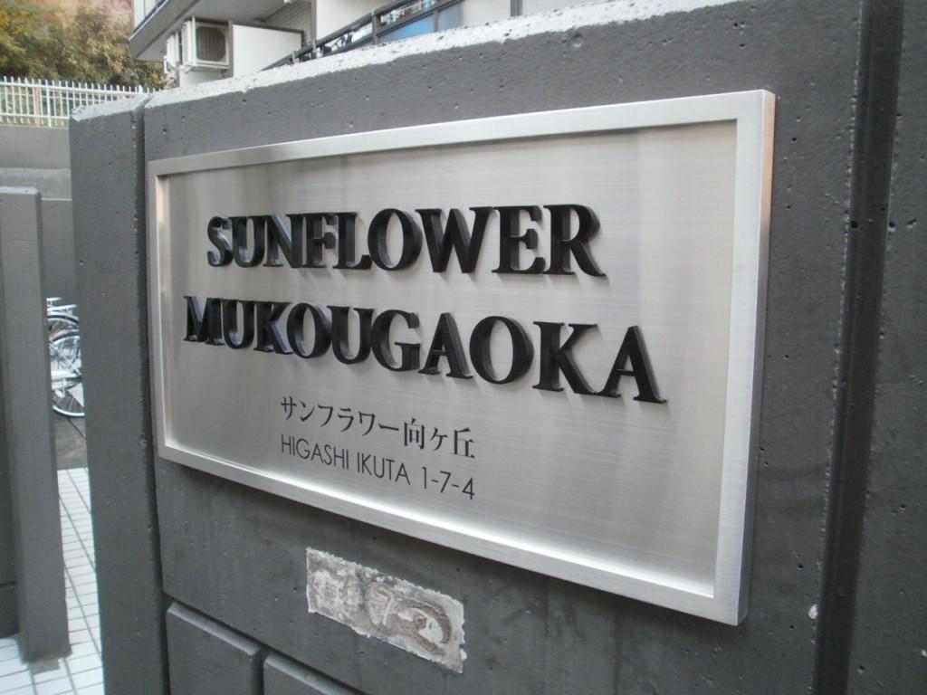 マンション入口(東京)