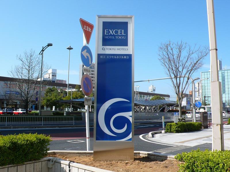 松江エクセルホテル(島根)