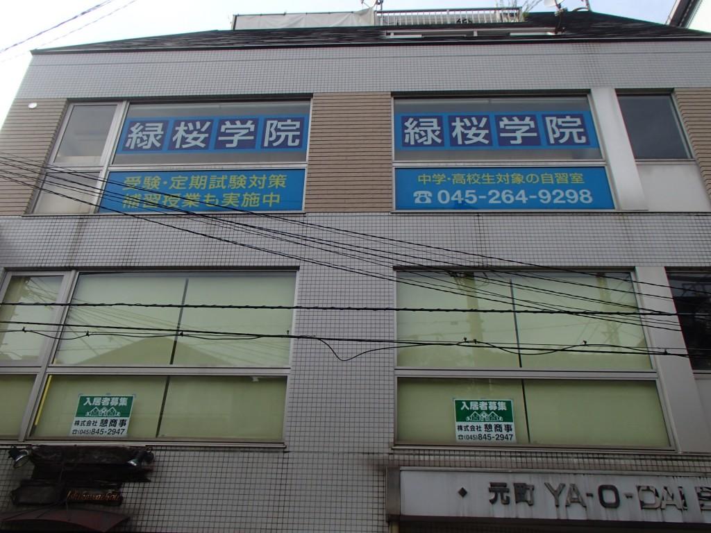 自習室(神奈川)