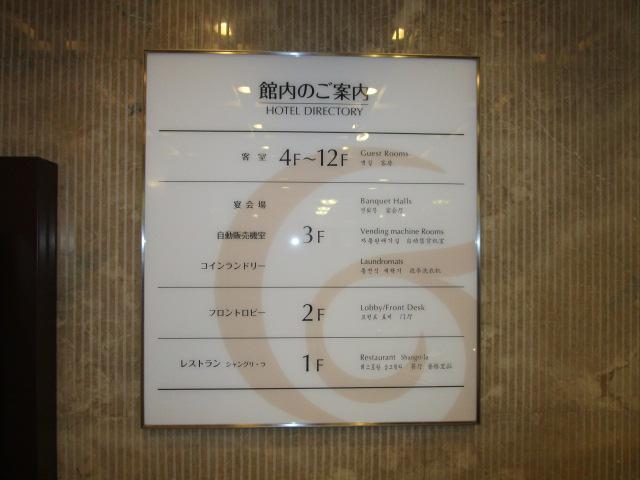 高松東急REIホテル(香川)