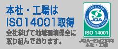 本社・工場はISO14001取得