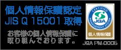 個人情報保護認定JISQ15001取得