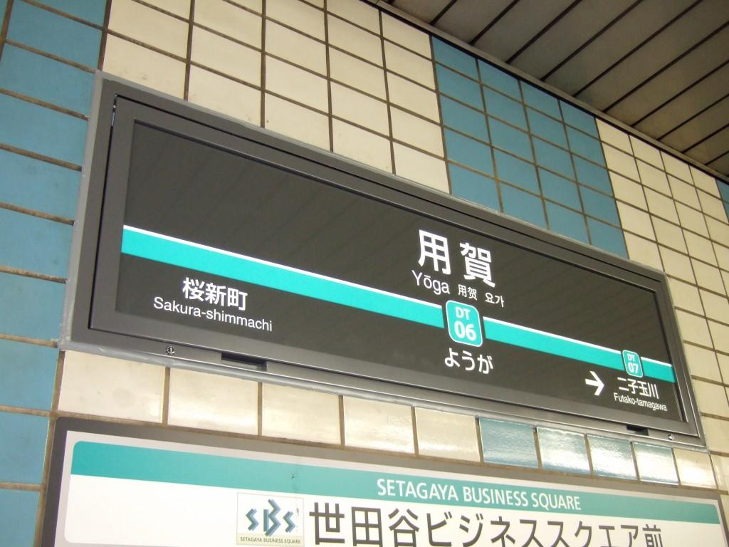 東急電鉄用賀駅LED掲示器20台設置(東京)