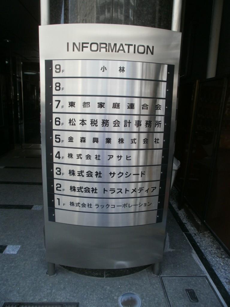 小林ビル(東京)