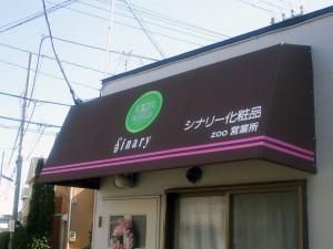 シナリー化粧品テントサイン(東京)