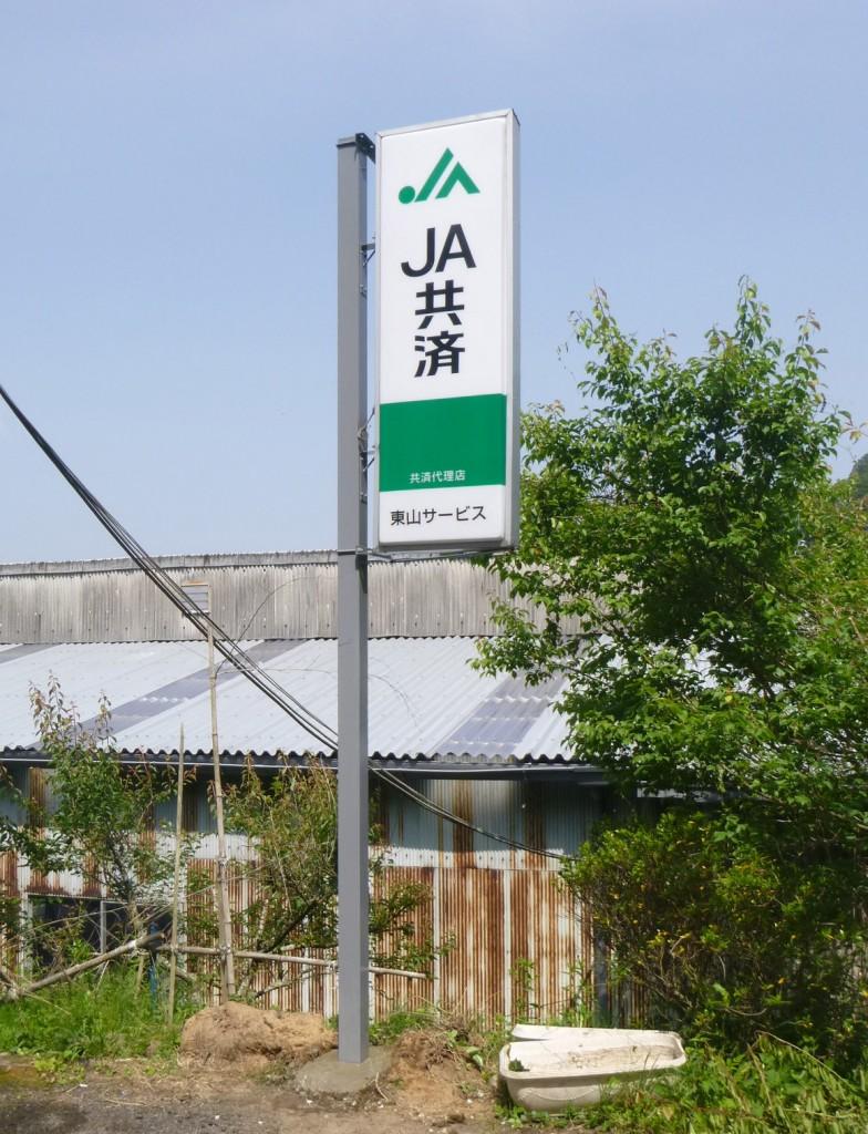 JA共済(奈良)
