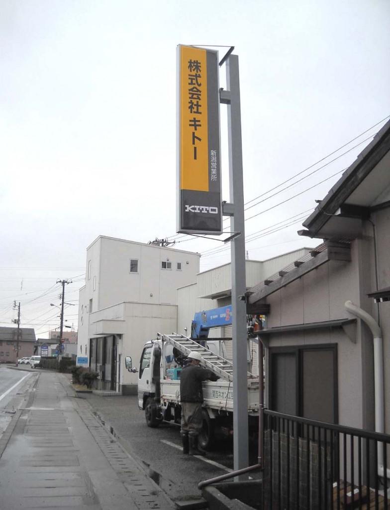 KITO(新潟)