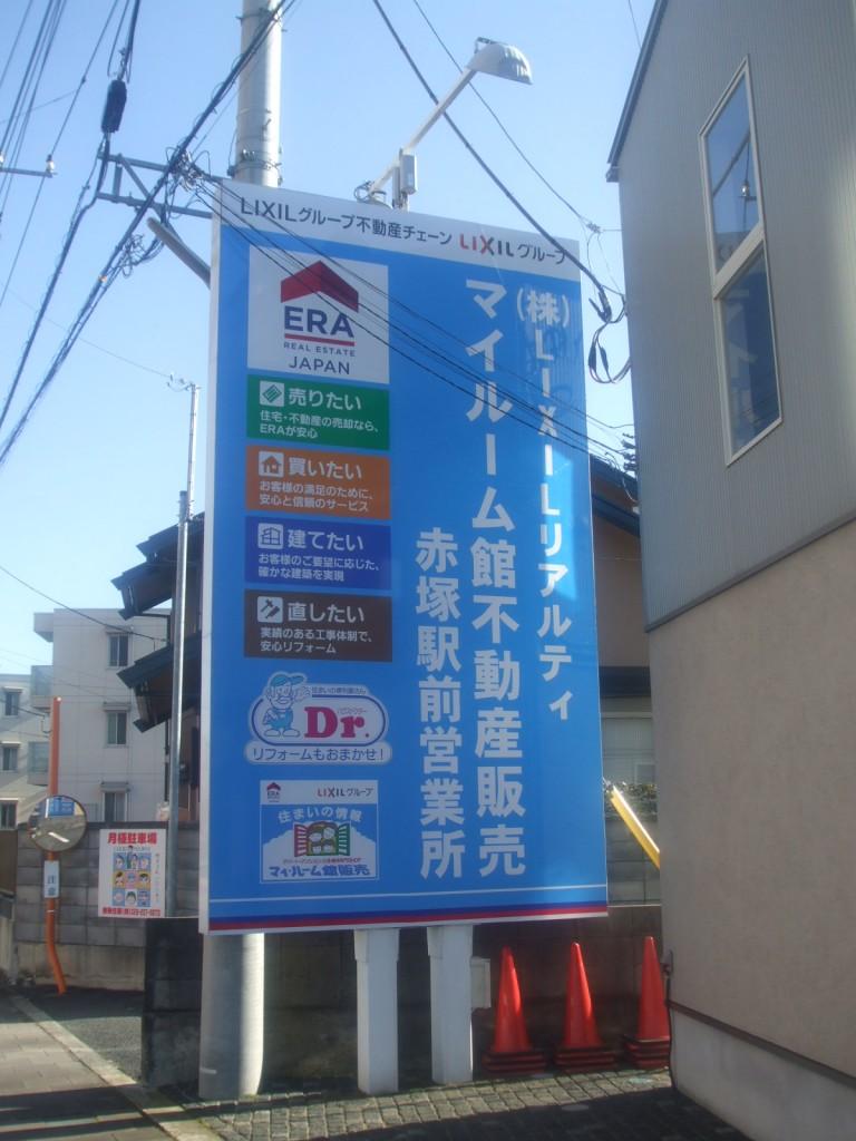 ERAジャパン(茨城)
